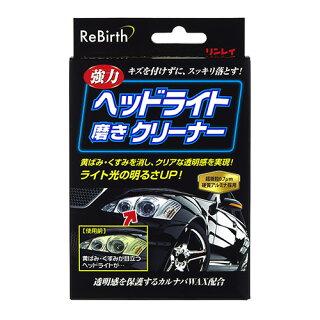 ReBirthヘッドライト磨きクリーナー