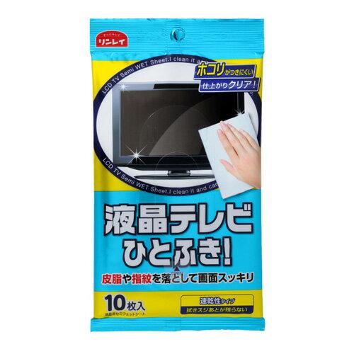 液晶テレビひとふき!(10枚入)