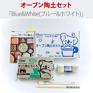 【送料無料】オーブン陶土セット「Blue&White」 家庭用オーブンでかんたん・手軽に陶器が…