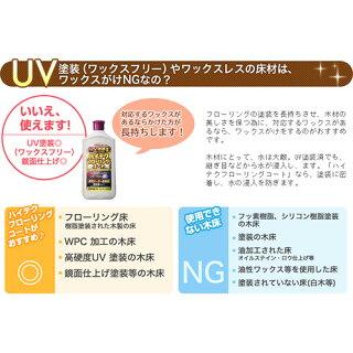 リンレイハイテクフローリングコートの商品画像