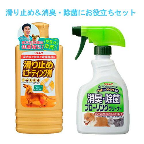 滑り止め&消臭・除菌にお役立ちセット