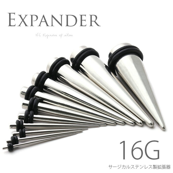 エキスパンダー16G