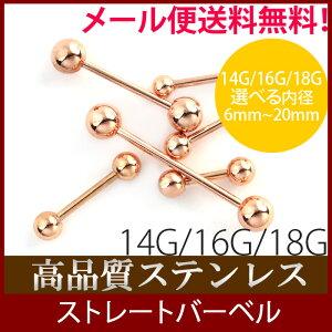 ストレート バーベル ゴールド ボディー キャッチ ボディピ シンプル サージカルステンレス サージカル