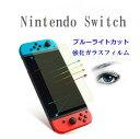 ブルーライトカット Nintendo Switch フィルム Switch ガラスフィルム ニンテンドースイッチ 保護フィル...