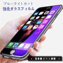 スマホケース 手帳型 全機種対応【ブルーライトカット】iPhone8 ...
