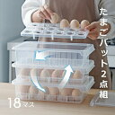 卵バット蓋付 2点セット 18個...