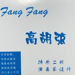 高胡弦 FangFang 青(演奏家設計)