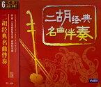二胡伴奏CD 二胡経典名曲伴奏(伝統曲全27曲、模範演奏3枚+伴奏3枚)