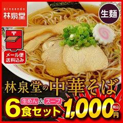 【送料無料】 林泉堂の中華そば6食(生麺&スープ)1,000円ポッキリ&送料込み!!