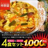 【メール便/送料込み】酸辣湯麺(スーラータンメン)4食生麺&スープ1000円ポッキリ 送料無料!
