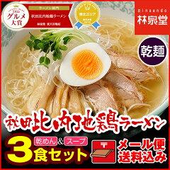 秋田比内地鶏ラーメン3食(乾麺&スープ)送料無料