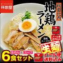 秋田比内地鶏ラーメン6食(ふんわり生麺タイプ)