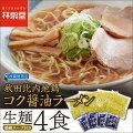【送料無料】秋田比内地鶏コク醤油ラーメン(生めん&醤油スープ4食)
