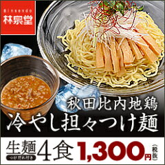 夏季限定【送料無料】秋田比内地鶏冷やし担々つけ麺4食(生麺&つけだれ)暑い季節に、キリッとしめ…