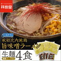 【送料無料】秋田比内地鶏旨味噌ラーメン(生めん&みそスープ4食)秋田の蔵元伝統の濃厚みそ味