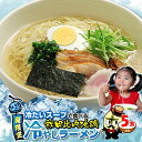 ゆうパケット便 送料無料 冷やしラーメン冷たい秋田比内地鶏ラーメン5食 お取り寄せ