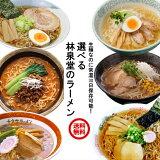 ゆうパケット便送料無料!選べる林泉堂のラーメン(麺&スープ)おうち時間 秋田 ご当地 ポッキリ