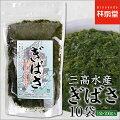 【冷凍】ぎばさ200g×10袋