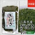 【冷凍】【冷蔵】ぎばさ200g×1袋