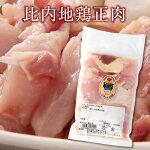 【産地直送/同梱におすすめ】比内地鶏正肉(200g/1袋)冷凍・冷蔵発送可能