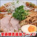 【同梱にオススメ】安藤醸造醤油ラーメン《生めん&しょうゆスープ2食》秋田の蔵元伝統のしょうゆ味