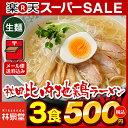 タイムセール第4弾!【メール便/送料込み】秋田比内地鶏ラーメン3食(生麺&スープ)