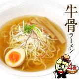ラーメン 送料無料牛骨ラーメン4セット(常温生麺&スープ)おうち時間