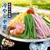 ☆夏季限定☆ラーメン 送料無料!秋田比内地鶏冷やし中華4食(常温生麺&ストレートスープ)
