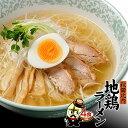 秋田比内地鶏ラーメン4食 (ふんわり生麺&スープ)