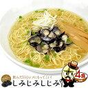 ラーメン 送料無料 しみじみしじみ 4食セット(常温生麺&ス
