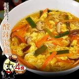 【送料無料】酸辣湯麺(スーラータン麺 サンラータン麺)4食(生麺&スープ)おうち時間 林泉堂 ラーメン