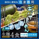 冷凍専用【送料無料】ギバサ涼めん 4食(麺&つゆ)フコイダンなどミネラ...