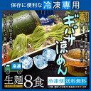 冷凍専用【送料無料】ギバサ涼めん8食(麺&つゆ)フコイダンなどミネラル...