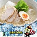 夏季限定 ラーメン 送料無料!秋田比内地鶏冷やしラーメン6食(乾麺&スープ)