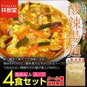 ラーメン 送料無料酸辣湯麺(スーラータン麺 サンラータン麺)4食(生麺&スープ)1000円ポッキリ!