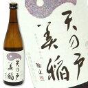 【浅舞酒造株式会社】天の戸 美稲/特別純米酒(720ml×1本)