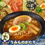 ラーメン 送料無料☆5種の濃厚魚介だしラーメン「林泉堂のうみものがたり」5食セット(常温生麺&スープ)おうち時間