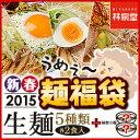 2015年の初売りは、毎月11日の「麺の日」と共同の超ビッグ企画!極旨麺プレゼントがもらえるお...