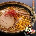 【送料無料】5食セット(麺&スープ)秋田比内地鶏 旨味噌ラー
