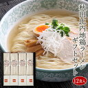 【送料無料】秋田比内地鶏ラーメン12食ギフトセット(乾麺&濃縮スープ)高級感のあるギフトラッピングでお届け