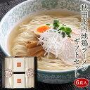 【送料無料】秋田比内地鶏ラーメン6食ギフトセット(乾麺&濃縮スープ)高級感のあるギフトラッピングでお届け