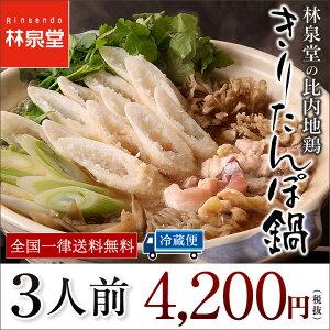 まるごと秋田!地元の味をそのまま直送!あきたこまち100%のきりたんぽと比内地鶏・特製つゆ・...