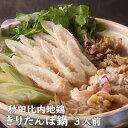 【ふるさと納税】300P1503 秋田県本場大館きりたんぽ会鍋セット