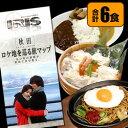 話題の韓国ドラマ『アイリス』ロケ地のご当地グルメが楽しめる!ドラマにも登場、出演者も食べ...