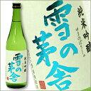 【斎彌酒造店】雪の茅舎/純米吟醸(720ml×1本)
