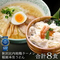【送料無料】秋田比内地鶏ラーメン《4食》+稲庭本生うどん《4食》