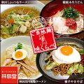 秋田のご当地麺セット