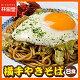 【送料無料】B級グルメ横手焼きそば8食(麺とソース)福神漬付★レ...