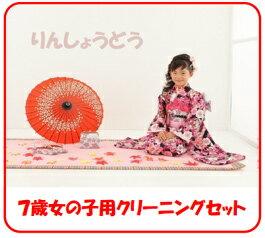 七五三 7歳女の子用お着物 子供 3点(襦袢 帯 着物) 着物 クリーニング 丸洗い きもの