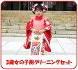 七五三  3歳女の子用お着物/着物3点まとめてクリーニング!(被布、着物、襦袢)